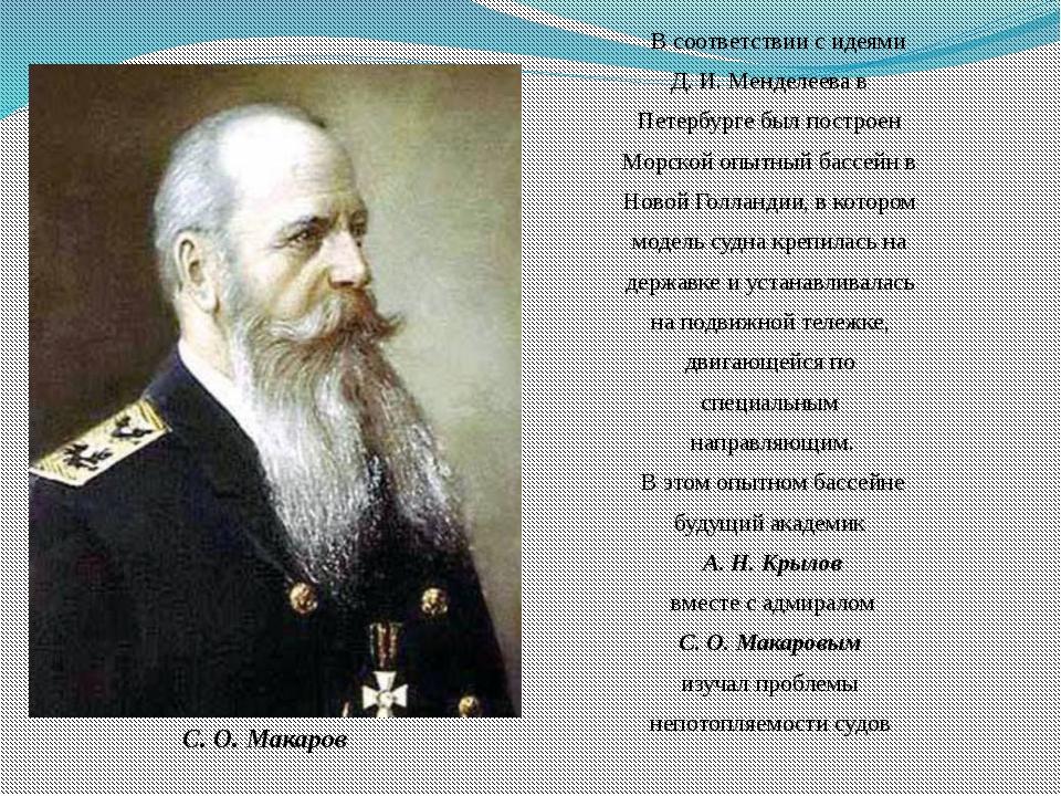 В соответствии с идеями Д. И. Менделеева в Петербурге был построен Морской о...
