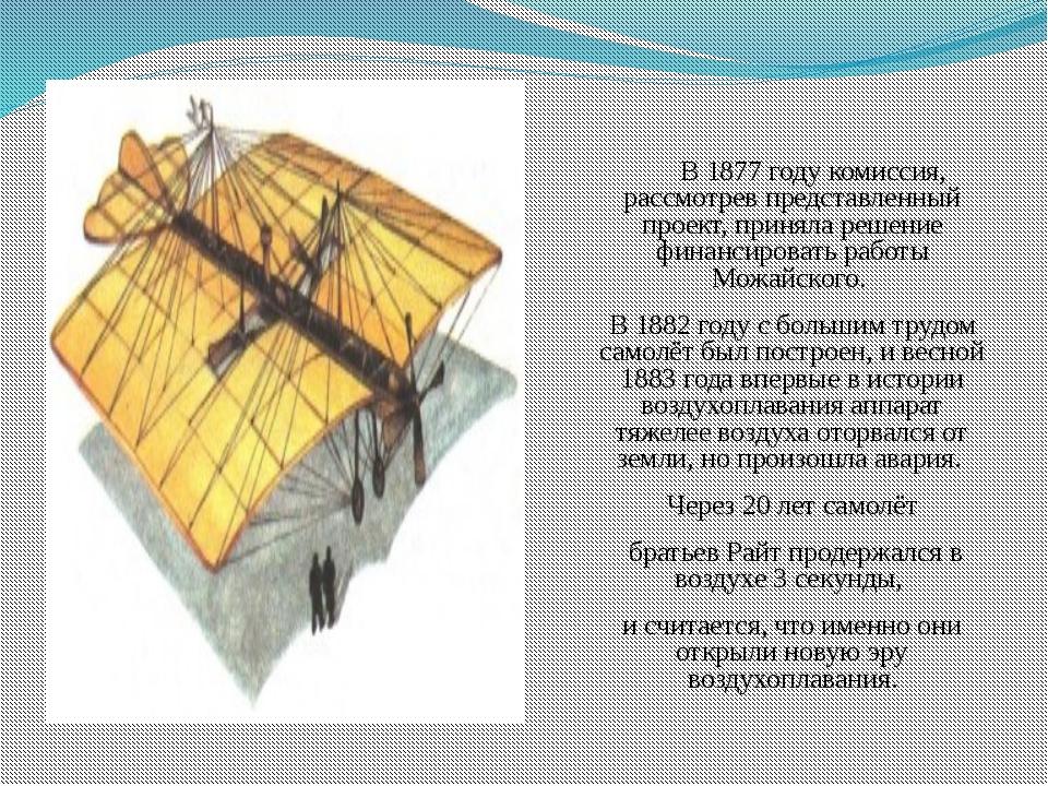 В 1877 году комиссия, рассмотрев представленный проект, приняла решение фина...