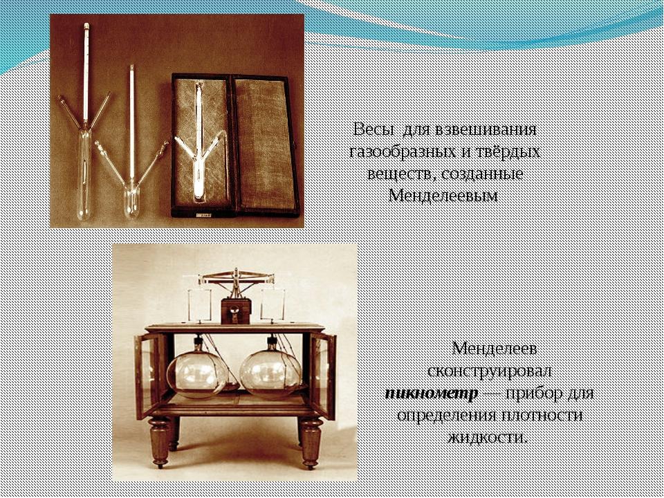 Менделеев сконструировал пикнометр — прибор для определения плотности жидкос...