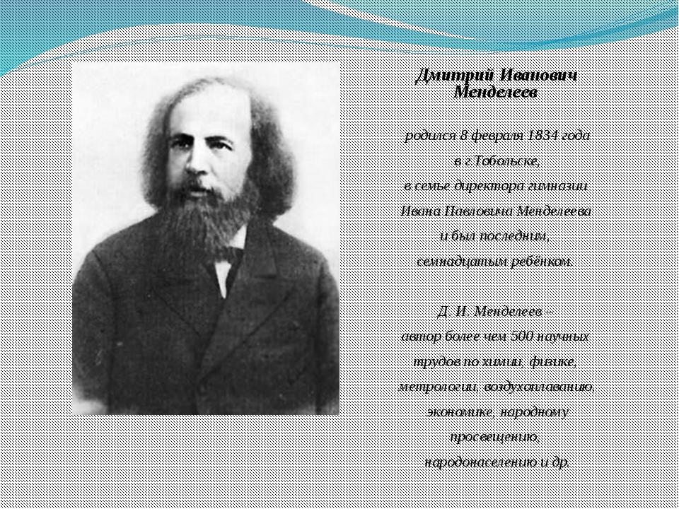 Менделеев фото картинки