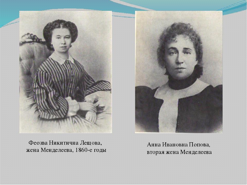 Феозва Никитична Лещова, жена Менделеева, 1860-е годы Анна Ивановна Попова, в...