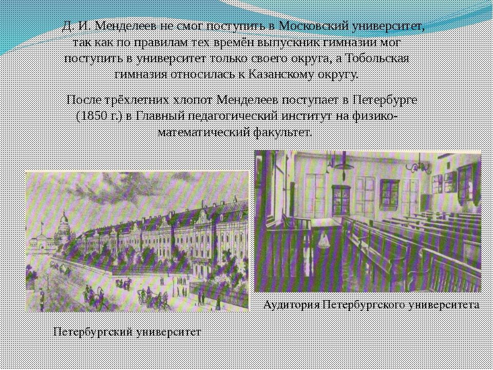 Д. И. Менделеев не смог поступить в Московский университет, так как по прави...