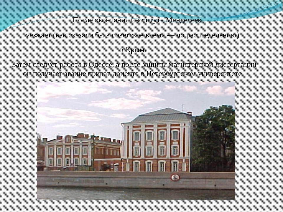 После окончания института Менделеев уезжает (как сказали бы в советское врем...