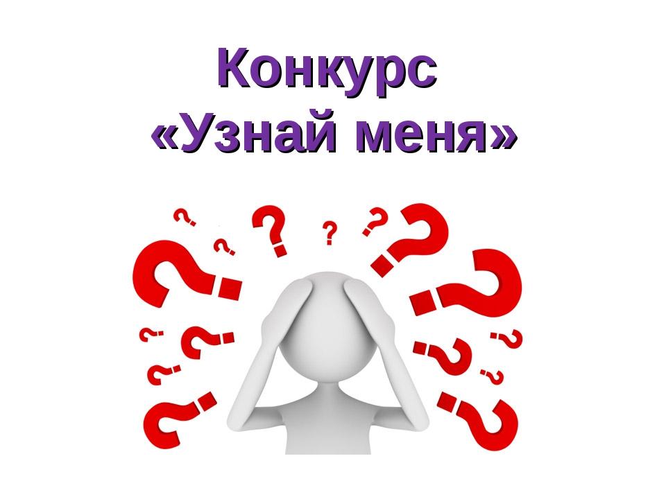 Конкурс «Узнай меня»