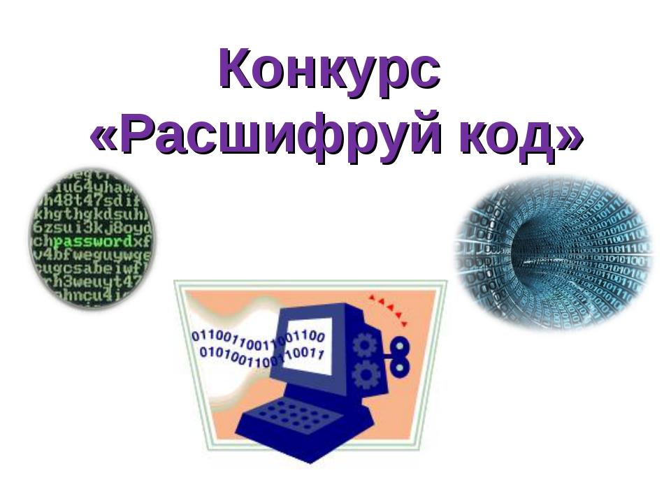 Конкурс «Расшифруй код»