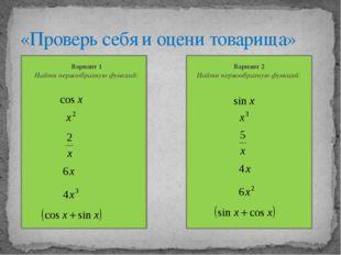 «Проверь себя и оцени товарища» Вариант 1 Найти первообразную функций: Вариан