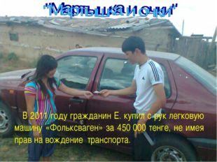 В 2011 году гражданин Е. купил с рук легковую машину «Фольксваген» за 45000