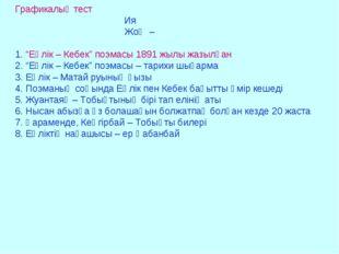 """Графикалық тест Ия Жоқ – 1. """"Еңлік – Кебек"""" поэмасы 1891 жылы жазылған 2. """"Ең"""