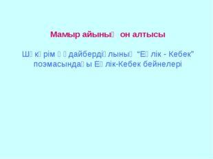 """Мамыр айының он алтысы Шәкәрім Құдайбердіұлының """"Еңлік - Кебек"""" поэмасындағы"""