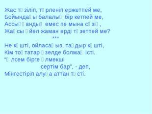 Жас түзіліп, түрленіп ержетпей ме, Бойындағы балалық бір кетпей ме, Ассыққанд