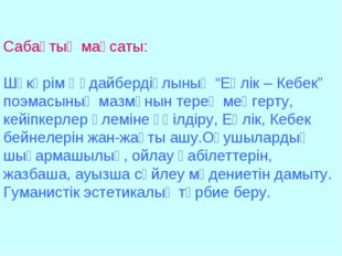 """Сабақтың мақсаты: Шәкәрім Құдайбердіұлының """"Еңлік – Кебек"""" поэмасының мазмұны"""