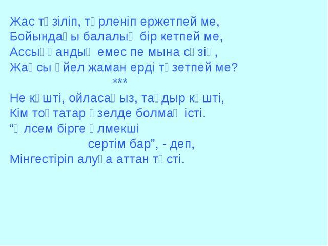 Жас түзіліп, түрленіп ержетпей ме, Бойындағы балалық бір кетпей ме, Ассыққанд...