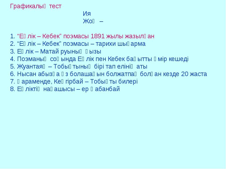 """Графикалық тест Ия Жоқ – 1. """"Еңлік – Кебек"""" поэмасы 1891 жылы жазылған 2. """"Ең..."""