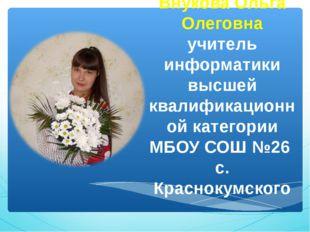 Внукова Ольга Олеговна учитель информатики высшей квалификационной категории