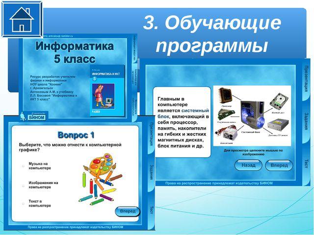 3. Обучающие программы