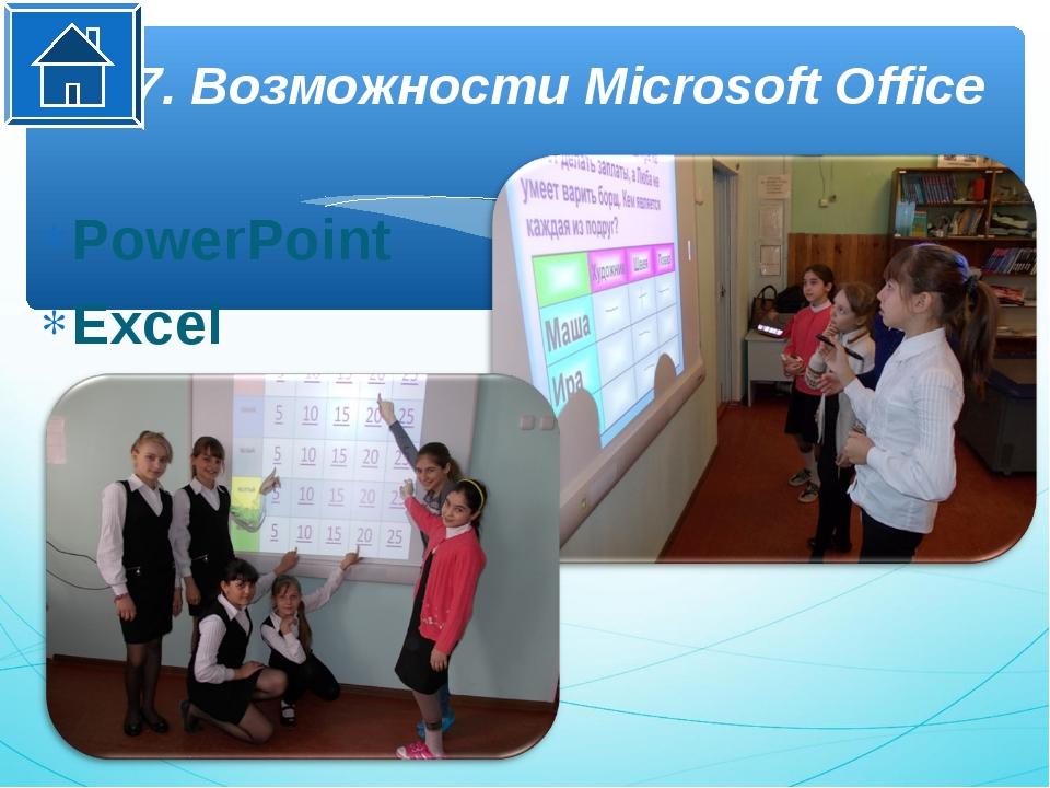 7. Возможности Microsoft Office PowerPoint Excel