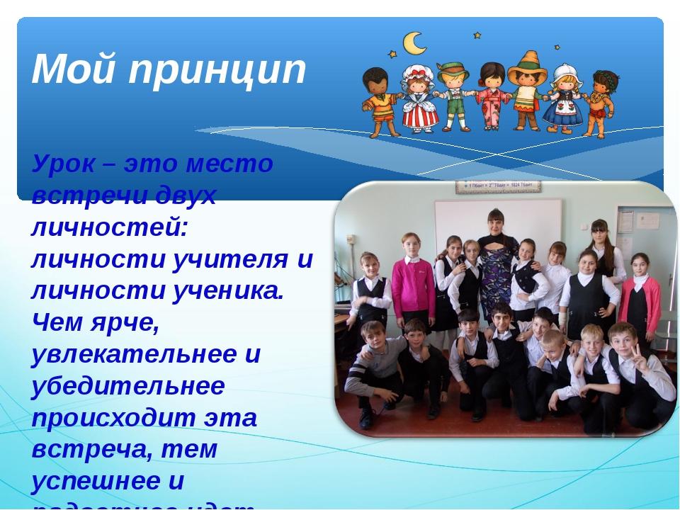 Урок – это место встречи двух личностей: личности учителя и личности ученика....