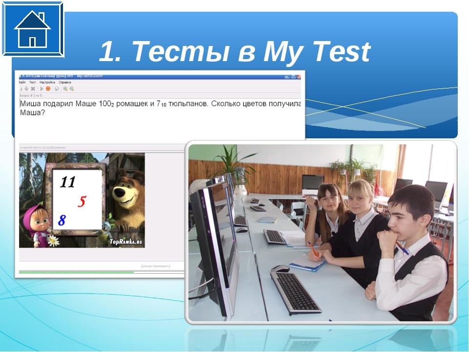 1. Тесты в My Test