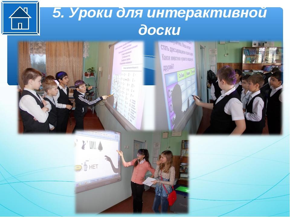 5. Уроки для интерактивной доски
