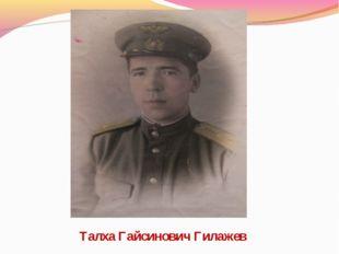 Талха Гайсинович Гилажев