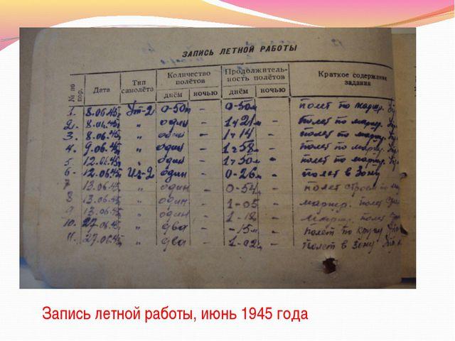 Запись летной работы, июнь 1945 года
