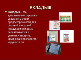 ВКЛАДЫШ Вкладыш - это детальная инструкция и указания о мерах предосторожност