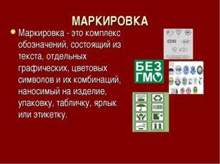 МАРКИРОВКА Маркировка - это комплекс обозначений, состоящий из текста, отдель