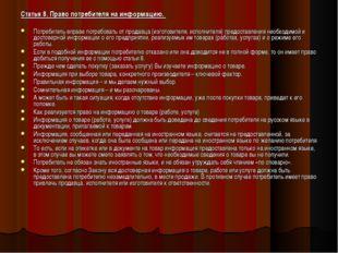 Статья 8. Право потребителя на информацию. Потребитель вправе потребовать от
