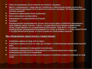 Право на информацию об изготовителе (исполнителе, продавце) Вместе с информац