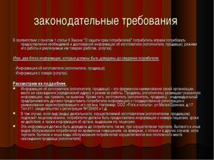 """законодательные требования В соответствии с пунктом 1 статьи 8 Закона """"О защи"""