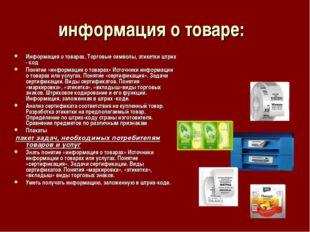 информация о товаре: Информация о товарах. Торговые символы, этикетки штрих