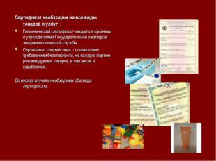 Сертификат необходим на все виды товаров и услуг Гигиенический сертификат- в