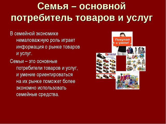 Семья – основной потребитель товаров и услуг В семейной экономике немаловажну...