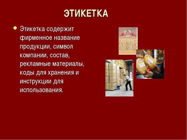 ЭТИКЕТКА Этикетка содержит фирменное название продукции, символ компании, сос...