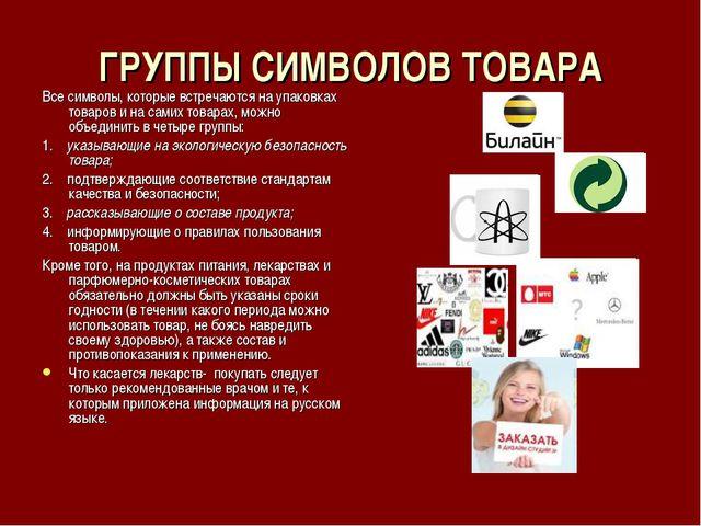 ГРУППЫ СИМВОЛОВ ТОВАРА Все символы, которые встречаются на упаковках товаров...