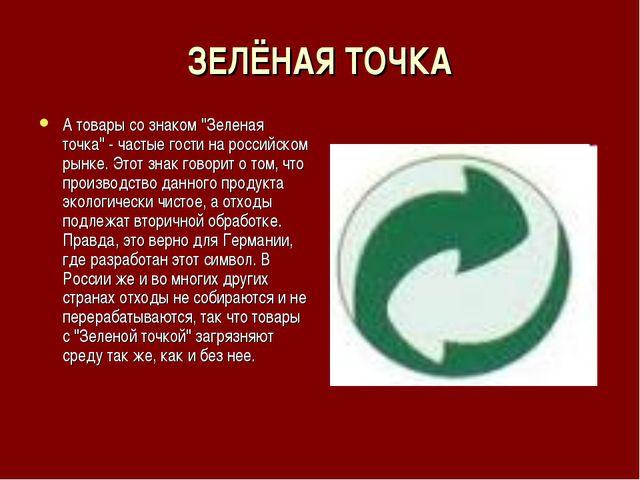 """ЗЕЛЁНАЯ ТОЧКА А товары со знаком """"Зеленая точка"""" - частые гости на российском..."""