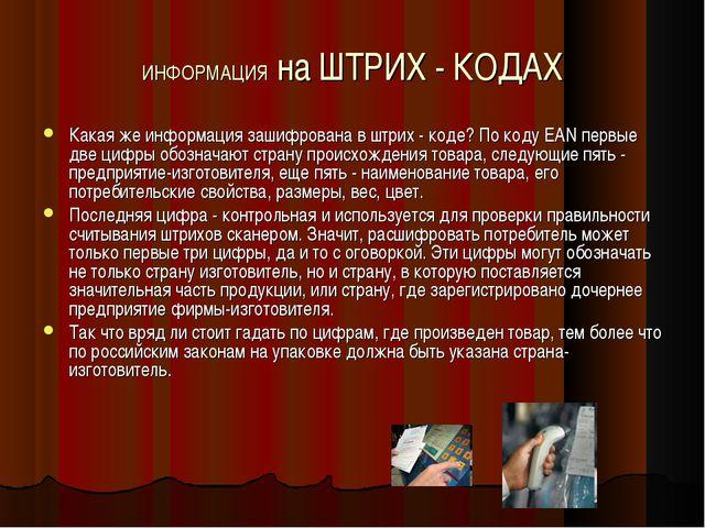 ИНФОРМАЦИЯ на ШТРИХ - КОДАХ Какая же информация зашифрована в штрих - коде? П...
