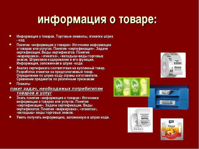 информация о товаре: Информация о товарах. Торговые символы, этикетки штрих...