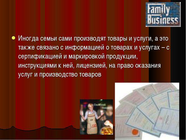 Иногда семьи сами производят товары и услуги, а это также связано с информаци...