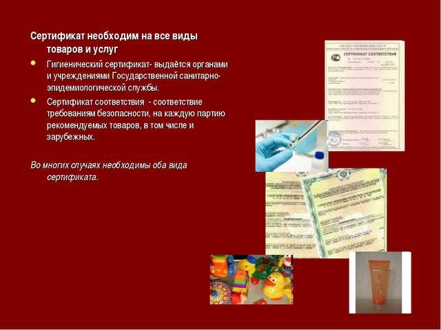Сертификат необходим на все виды товаров и услуг Гигиенический сертификат- в...