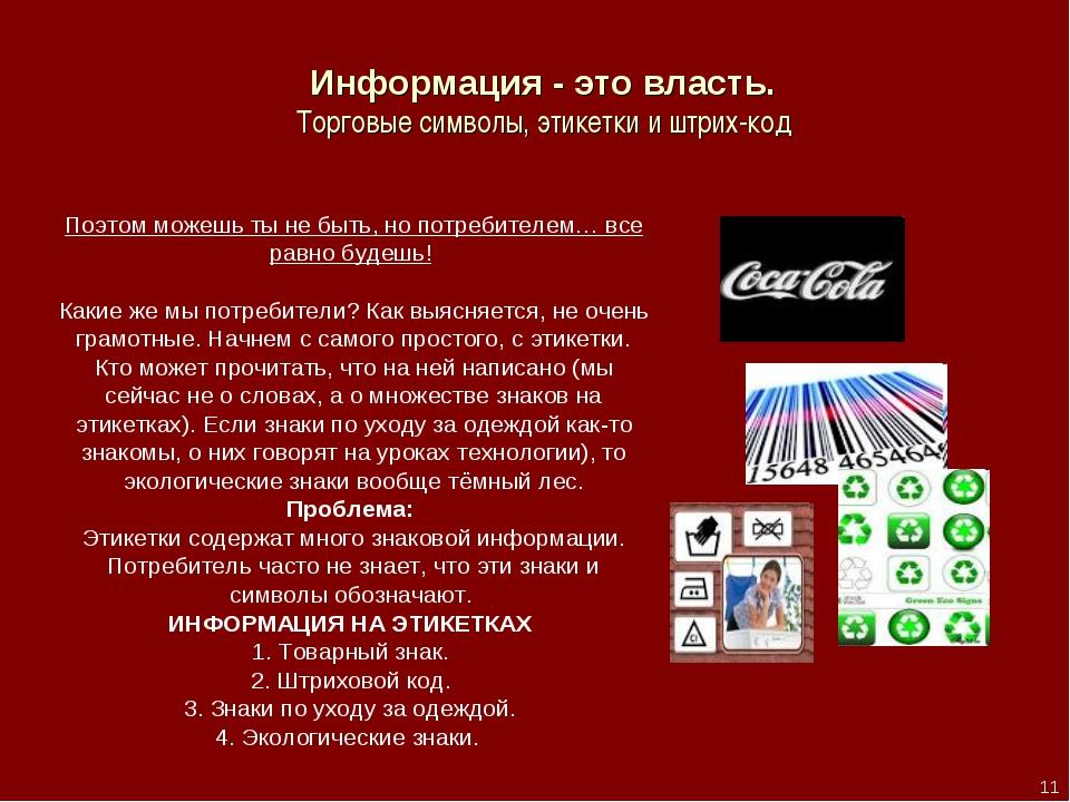 Информация - это власть. Торговые символы, этикетки и штрих-код * Поэтом може...