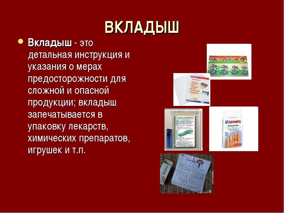 ВКЛАДЫШ Вкладыш - это детальная инструкция и указания о мерах предосторожност...