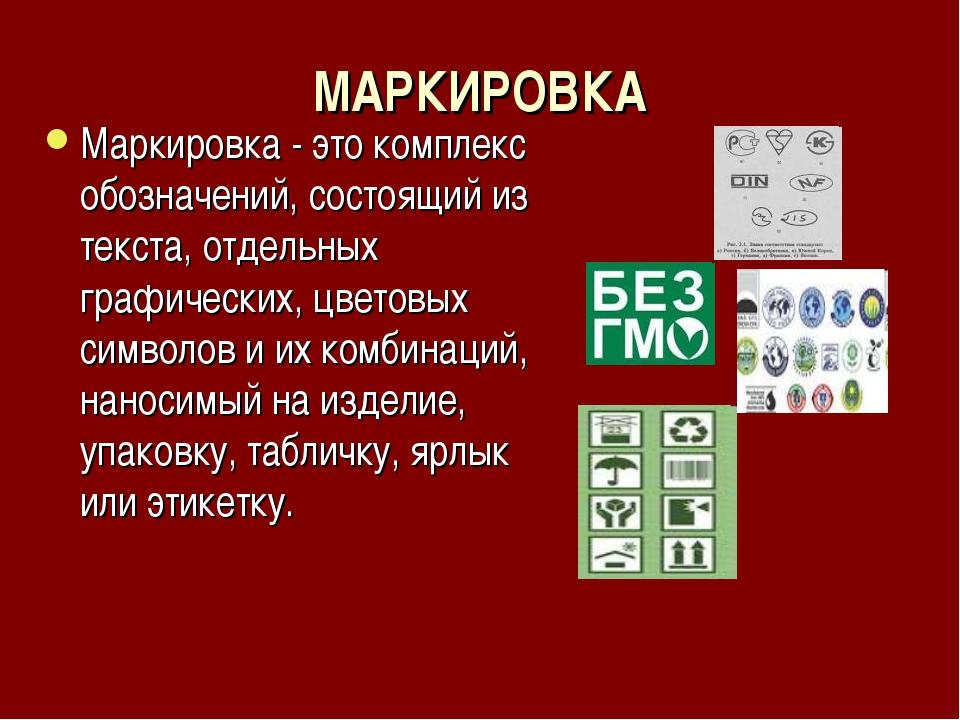 МАРКИРОВКА Маркировка - это комплекс обозначений, состоящий из текста, отдель...