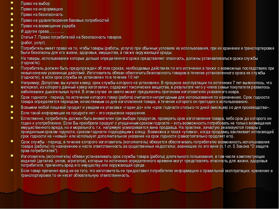 Право на выбор Право на информацию Право на безопасность Право на удовлетворе...