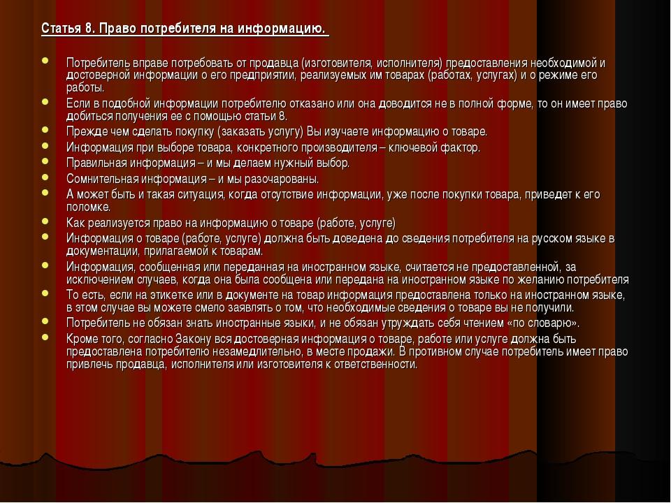 Статья 8. Право потребителя на информацию. Потребитель вправе потребовать от...