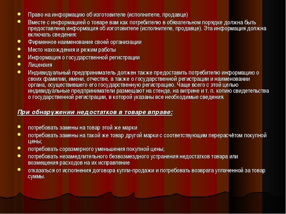 Право на информацию об изготовителе (исполнителе, продавце) Вместе с информац...