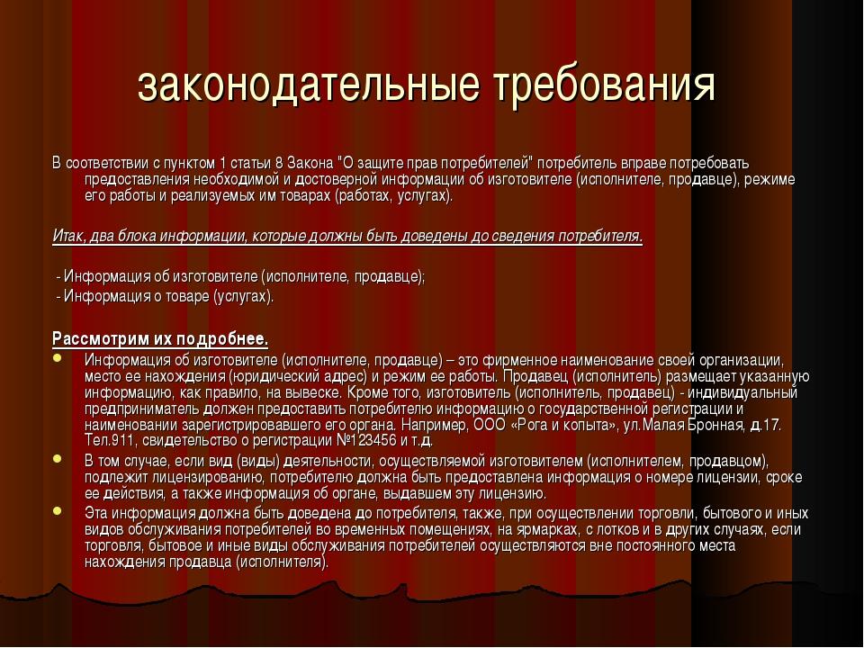 """законодательные требования В соответствии с пунктом 1 статьи 8 Закона """"О защи..."""