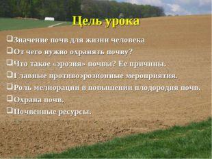 Значение почв для жизни человека От чего нужно охранять почву? Что такое «эро