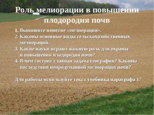 Роль мелиорации в повышении плодородия почв 1. Выпишите понятие «мелиорация».