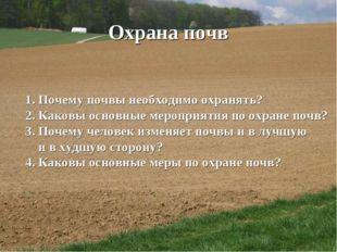 Охрана почв 1. Почему почвы необходимо охранять? 2. Каковы основные мероприят